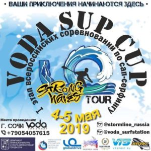 Voda-SUP-CUP