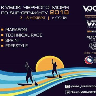 Кубок Черного моря по SUP-серфингу 2018