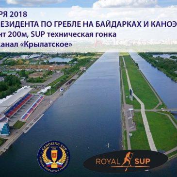 SUP Кубок Президента