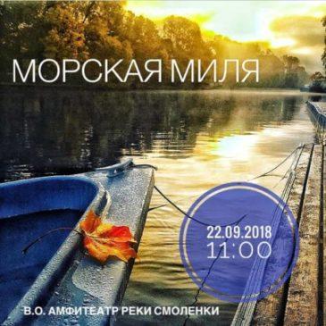 Фестиваль гребли Морская миля 2018