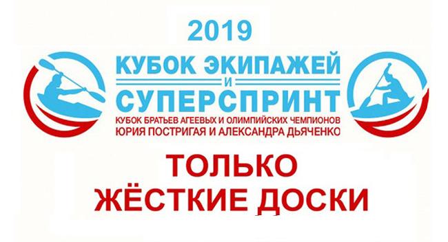 SUP на Кубке братьев Агеевых и олимпийских чемпионов Юрия Постригая и Александра Дьяченко — только жесткие доски!