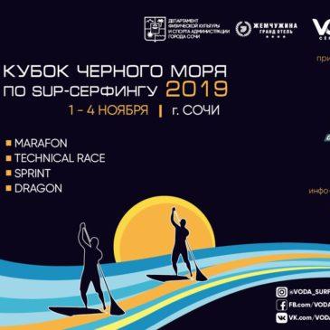 Итоги Кубка Чёрного моря 2019
