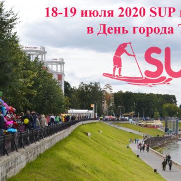 SUP гонки в День города Твери
