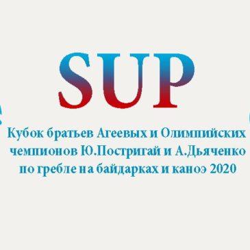 SUP на Кубке братьев Агеевых 2020