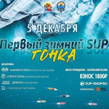Зимний САП в Санкт-Петербурге