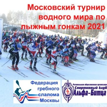 Чемпионат водного мира по лыжным гонкам 2021