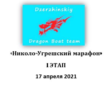 «Николо-Угрешский марафон» 2021, I ЭТАП