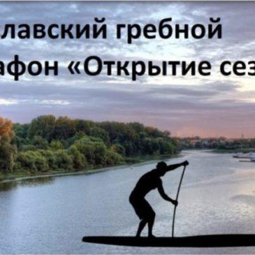 Ярославский гребной марафон «Открытие сезона»