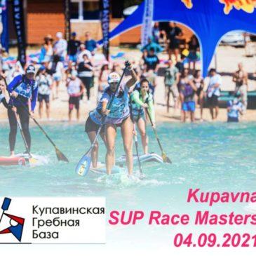 Kupavna SUP Race Masters 2021