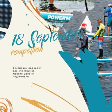 Sup Mania Fest Moscow 2021