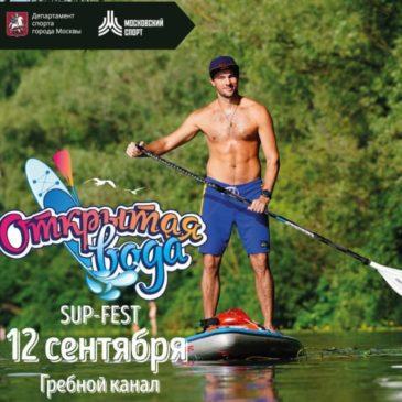 SUP-фестиваль OPEN WATER SUP FEST