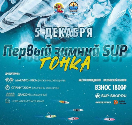 Первый зимний САП Санкт-Петербург